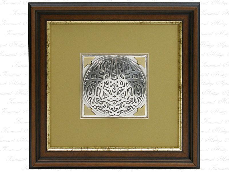 Silver Plated Calligraphy Besmele Artwork