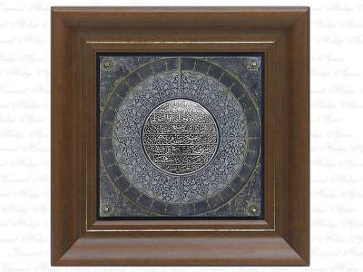 Silver Plated Calligraphy Ayetel Kursi Artwork